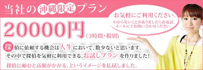 浮気調査沖縄キャンペーン