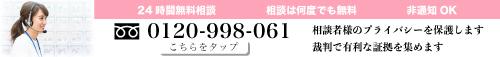 0120998061