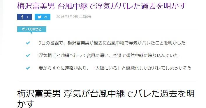 梅沢富美男不倫NEWS
