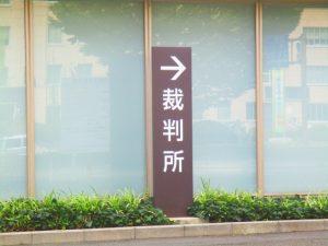 浮気の旅行は沖縄
