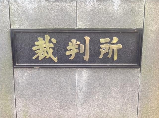 沖縄の探偵の事務所